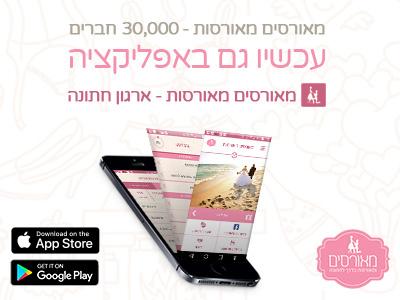 app popup